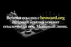 Ссылки 16 - kwork.ru
