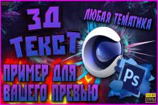Красочная Шапка + Превью для видео + Логотип для YouTube канала 37 - kwork.ru