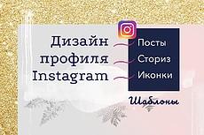Оформление инстаграм. Непрерывная лента инстаграм. 27 готовых постов 10 - kwork.ru