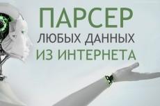напишу сценарий на JavaScript 4 - kwork.ru
