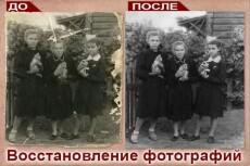 Восстановление старых фотографий, ретушь и окрашивание чб фото 27 - kwork.ru