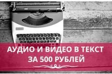 Выполню оцифровку текста 15 - kwork.ru