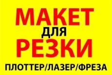 Схема земельного участка 29 - kwork.ru