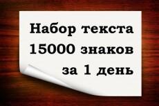 Кадровый аудит. Консультации 4 - kwork.ru