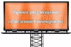 Ручное размещение Вашего объявления на 57 популярных досках 10 - kwork.ru