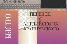 Переведу качественно с/на английский язык 8 - kwork.ru
