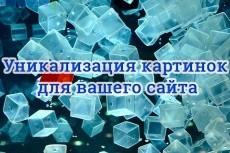 Отретуширую 19 - kwork.ru