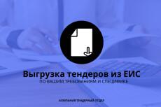 Холодный обзвон потенциальных клиентов 34 - kwork.ru