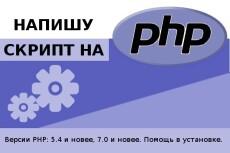 Напишу несложный скрипт на языке php, например парсер данных 6 - kwork.ru