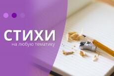 Напишу РЭП текст 26 - kwork.ru