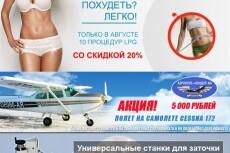 Сделаю копию одностраничного сайта и настрою Landing Page 3 - kwork.ru