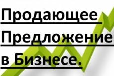 Аудит текущих проектов по внедрению или модернизации 4 - kwork.ru