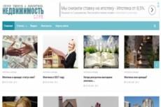 Продам автонаполняемый сайт. Портал о туризме и путешествиях 14 - kwork.ru