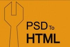 Адаптивная верстка PSD макета/шаблона 11 - kwork.ru