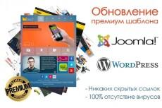 Найду нужный шаблон Joomla 3 9 - kwork.ru