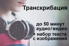 Транскрибация текста из изображения или аудио 11 - kwork.ru