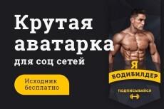 Делаю аватары для групп в контакте 26 - kwork.ru