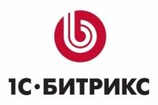 Разработка и доработка сайтов на Битрикс 9 - kwork.ru