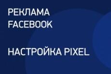 Настрою таргет в facebook и instagram 21 - kwork.ru