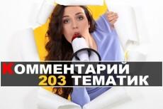 Статейный буст на Тицастом сайте 7 - kwork.ru