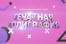 Уникальный дизайн любой полиграфической продукции 9 - kwork.ru