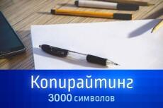 Напишу статью уникальных фактов планеты земля 23 - kwork.ru