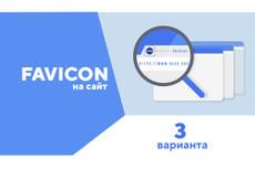 Создам favicon 5 - kwork.ru