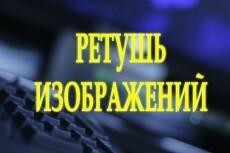 Ретушь фотографий, обработка изображений 9 - kwork.ru