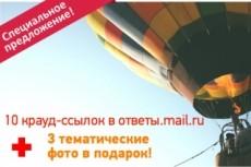 Размещение 10 естественных ссылок в сервисе ответов Mail. Ru 3 - kwork.ru