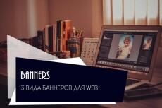 Сделаю баннер для сайта или рекламной кампании Google Adwords, РСЯ 60 - kwork.ru
