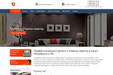 Сделаю вёрстку 31 - kwork.ru