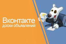 Ручное размещение объявления в 50 группах ВКонтакте 3 - kwork.ru