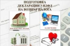 Профессиональный бухгалтер 8 - kwork.ru