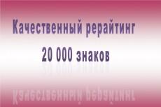 Напишу грамотный текст на любую тему 7 - kwork.ru
