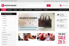 Готовый интернет-магазин JE-sagitta 16 - kwork.ru