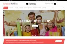Готовый интернет-магазин JE-sagitta 31 - kwork.ru