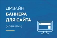 Дизайн главной страницы сайта 55 - kwork.ru