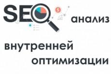 Качественный SEO аудит сайта + исправление 5 выявленных ошибок 5 - kwork.ru