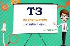 Cоставлю ТЗ и сделаю прототип на разработку Landing Page 11 - kwork.ru
