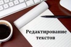 Отформатирую документ 3 - kwork.ru