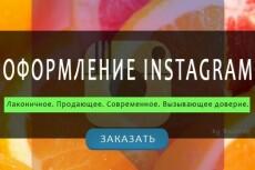 Оформление профиля Инстаграм 26 - kwork.ru