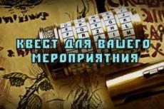 Сценарий сюжета игры 13 - kwork.ru