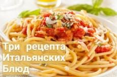 Три уникальных рецепта 5 - kwork.ru