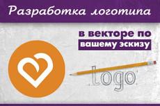 Отрисовка логотипа в векторе 53 - kwork.ru