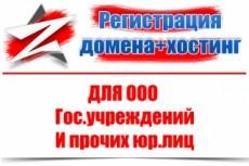 Переносу сайта на другой домен 37 - kwork.ru