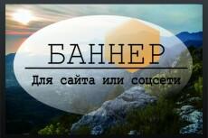 Нарисую красивый баннер для вашего сайта или соц. сети 22 - kwork.ru