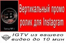 Видео для инстаграмм 12 - kwork.ru