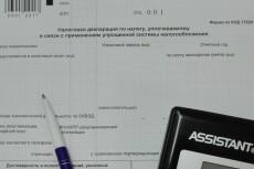 Бухгалтерское сопровождение, аутсорсинг 24 - kwork.ru