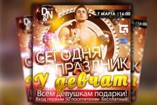 Разработка рекламной листовки 11 - kwork.ru