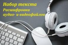 Быстро наберу любой текст с изображений 18 - kwork.ru